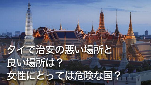 タイで治安の悪い場所と良い場所は?女性にとっては危険な国?