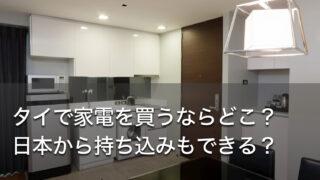 タイで家電を買うならどこ?日本から持ち込みもできる?