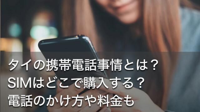 タイの携帯電話事情とは?SIMはどこで購入する?電話のかけ方や料金も