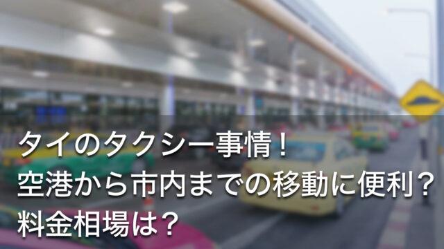 タイのタクシー事情!空港から市内までの移動に便利?料金相場は?