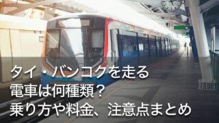 タイ・バンコクを走る電車は何種類?乗り方や料金、注意点まとめ