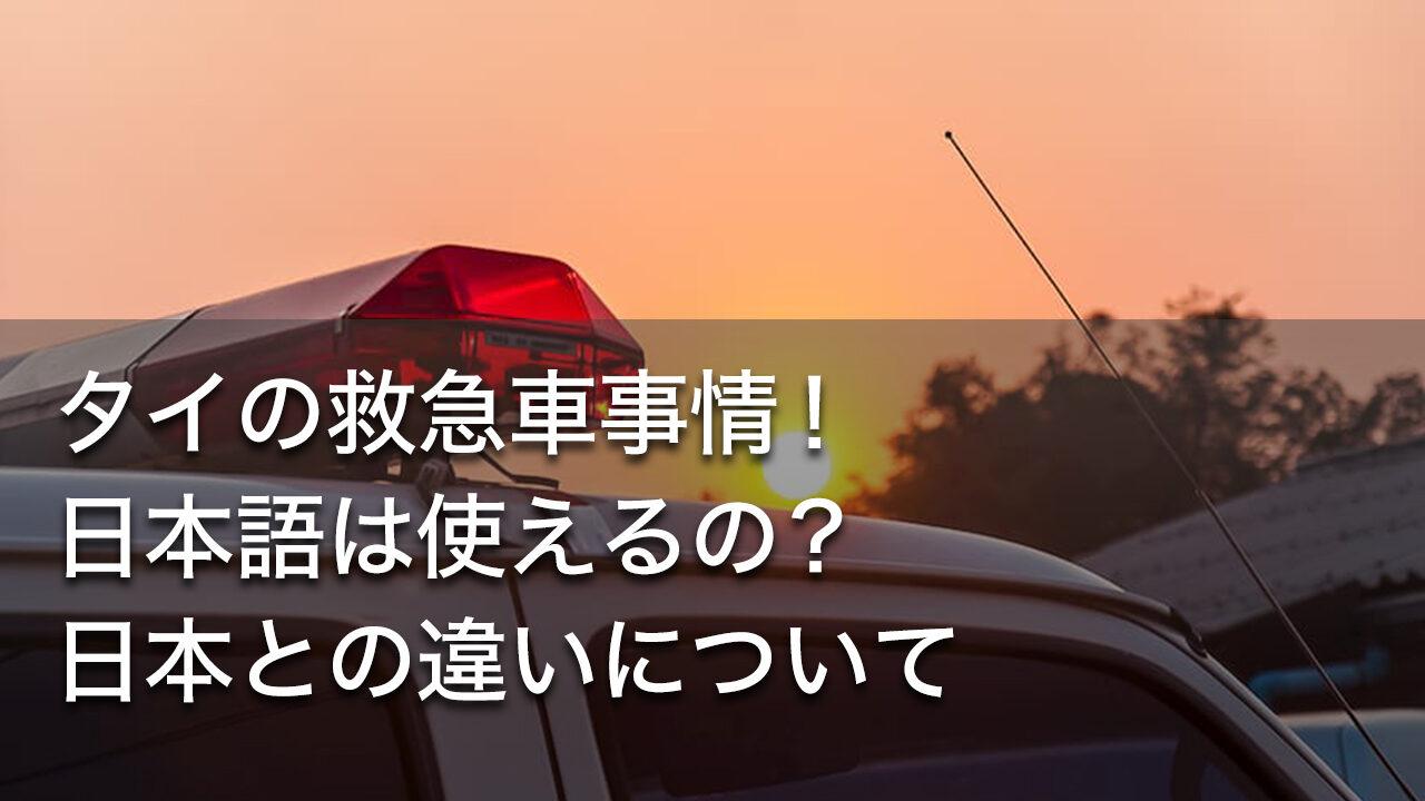 タイの救急車事情!日本語は使えるの?日本との違いについて
