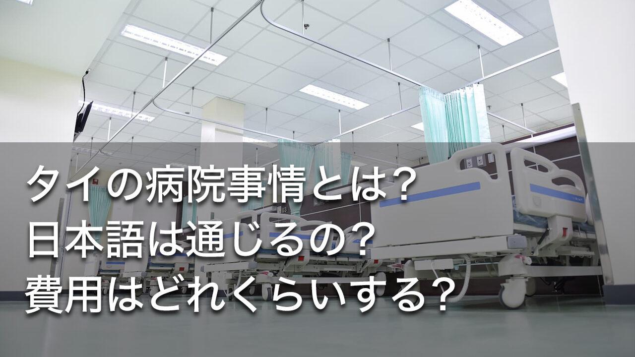 タイの病院事情とは?日本語は通じるの?費用はどれくらいする?