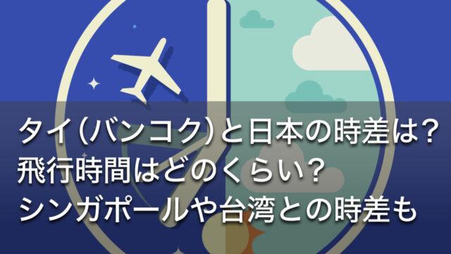 タイ(バンコク)と日本の時差は?飛行時間はどのくらい?シンガポールや台湾との時差も