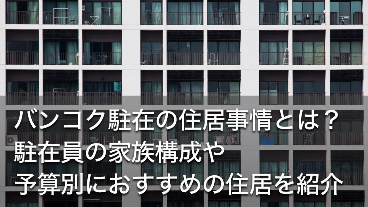 バンコク駐在の住居事情とは?駐在員の家族構成や予算別におすすめの住居を紹介