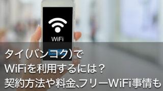 タイ(バンコク)でWiFiを利用するには?契約方法や料金、フリーWiFi事情も