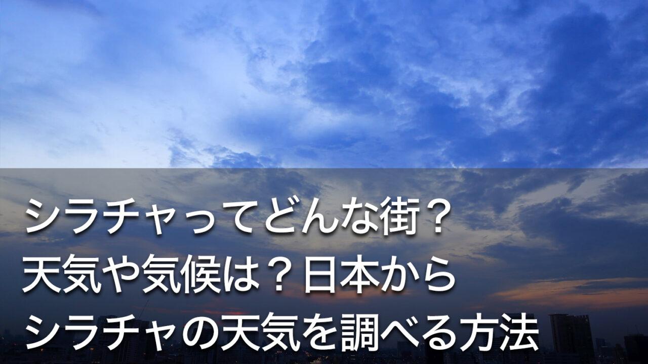 シラチャってどんな街?天気や気候は?日本からシラチャの天気を調べる方法