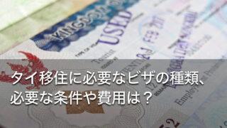 タイ移住に必要なビザの種類、必要な条件や費用は?