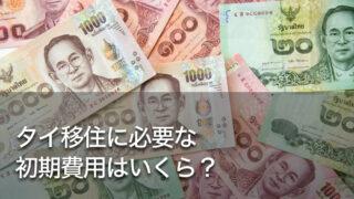 タイ移住に必要な初期費用はいくら?