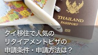 タイ移住で人気のリタイアメントビザの申請条件・申請方法は?