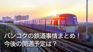 バンコクの鉄道事情まとめ!今後の開通予定は?
