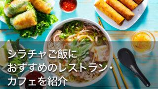 シラチャご飯におすすめのレストラン・カフェを紹介