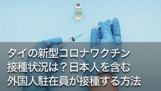 タイの新型コロナワクチン接種状況は?日本人を含む外国人駐在員が接種する方法