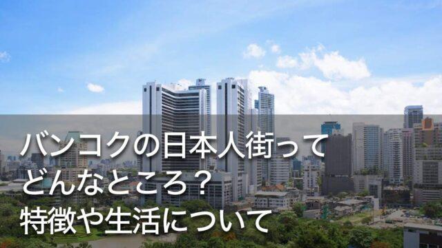 バンコクの日本人街ってどんなところ?特徴や生活について